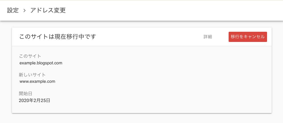 「このサイトは現在移行中です」のステータス表示