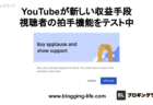 YouTubeが新しい収益手段、視聴者の拍手機能をテスト中