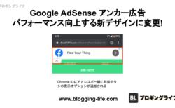 Google AdSense アンカー広告 パフォーマンスが向上する新デザインに変更!