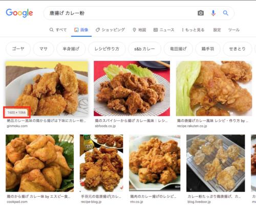 パソコンでの画像検索でマウスオーバーで画像サイズ表示