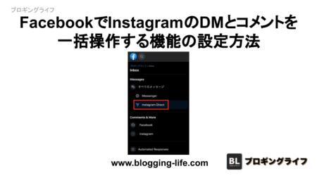 FacebookでInstagramのDMとコメントを一括操作する機能の設定方法