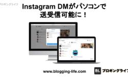 Instagram DMがパソコンで送受信可能になる!