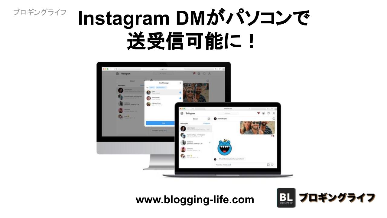 Instagram ダイレクトメッセージがパソコンで送受信可能に!