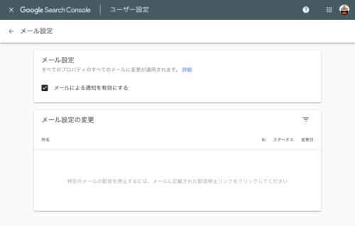 Search Console メールの通知設定