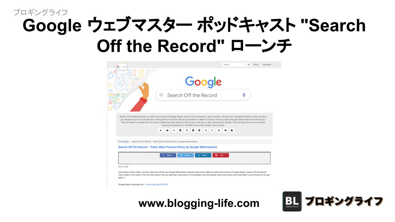 Google ウェブマスター ポッドキャスト Search Off the Record ローンチ