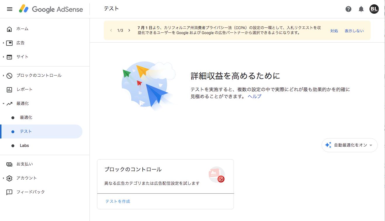 AdSenseの新しいユーザーインターフェースの「テスト」ページ