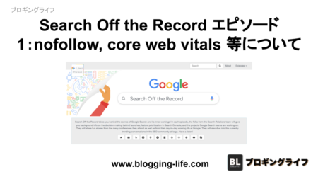 Search Off the Record シリーズ エピソード