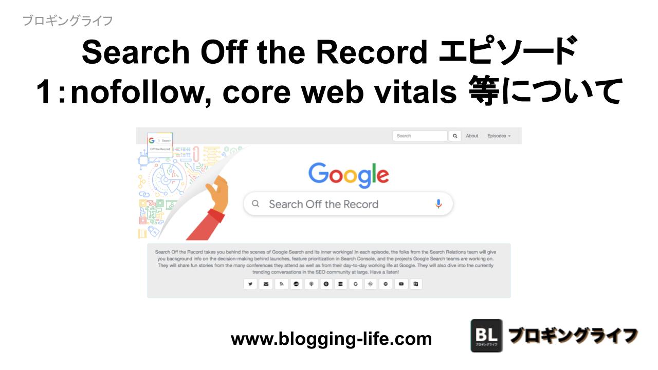 Search Off the Record シリーズ エピソード1:nofollow, core web vitals 等について