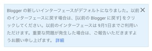 Bloggerの従来のインターフェースは2020年9月1日まで利用可能