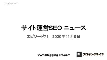 ブロギングライフ サイト運営SEO ニュースレター エピソード71 ページタイトル
