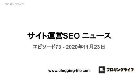 ブロギングライフ サイト運営SEO ニュースレター エピソード73 ページタイトル
