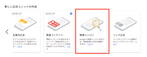 AdSense 広告作成ページに「検索エンジン」が追加表示