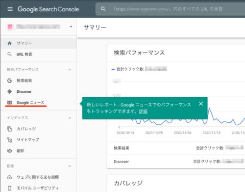 Google News パフォーマンスレポートが追加されたバナー通知表示