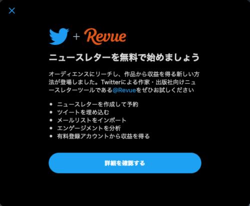 TwitterのRevue紹介ウィンドウ表示