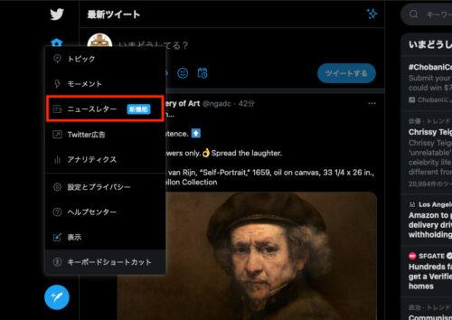 Twitterのウェブアプリ設定メニューに新機能ニュースレター表示